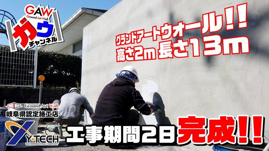 グランドアートウォール公式 YouTube【ガウチャンネル】 配信スタート!!